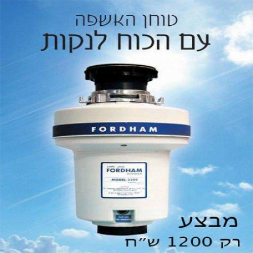 FORDHAM מבצע טוחן אשפה