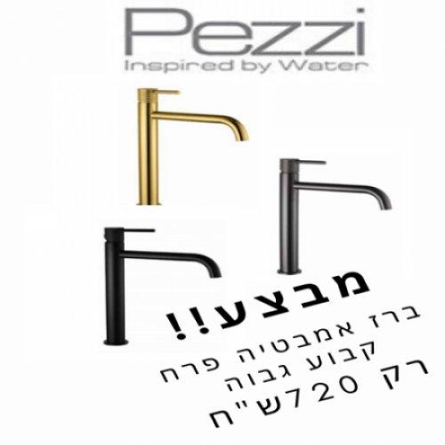 PEZZI מבצע ברז אמבטיה
